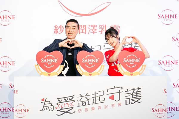 肯愛與SAHNE 紗奈「為愛,益起守護」慈善義賣活動報導