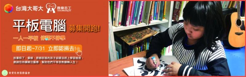 急募平板,需您的支持!台灣大哥大X微樂志工X平板募集