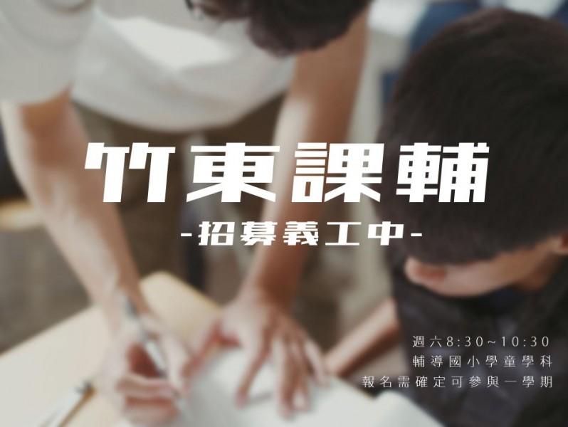 邀請您一同參加~「竹東課輔陪讀計畫」