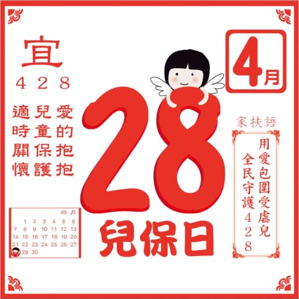 「4月28日兒童保護日」家扶基金會邀您附議