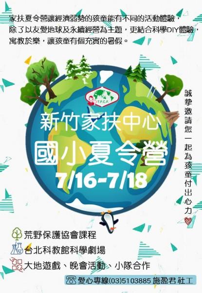 2019新竹家扶夏令營
