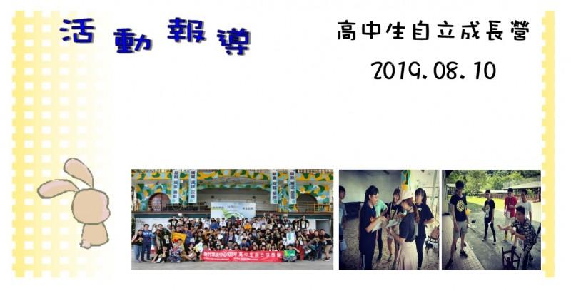 活動花絮:高中生自立成長營