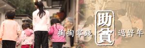 無窮年終募款專案【掏掏零錢助貧好過年】