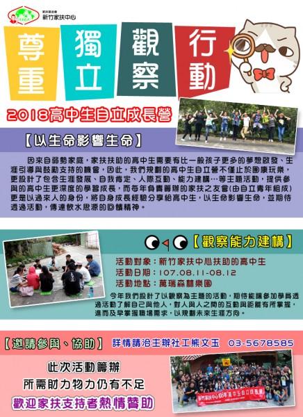 2018高中生自立成長營