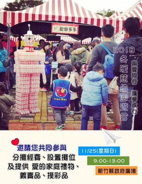 新竹家扶中心2018年冬暖慈幼園遊會