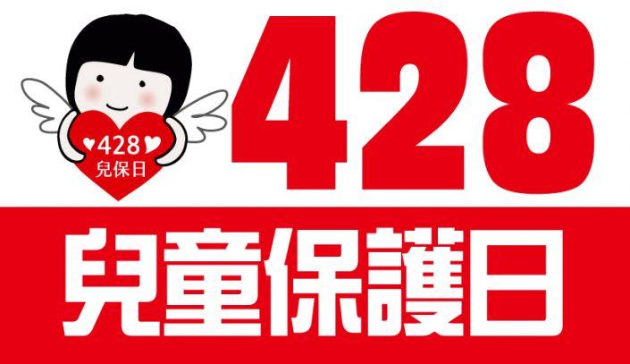 428兒童保護日