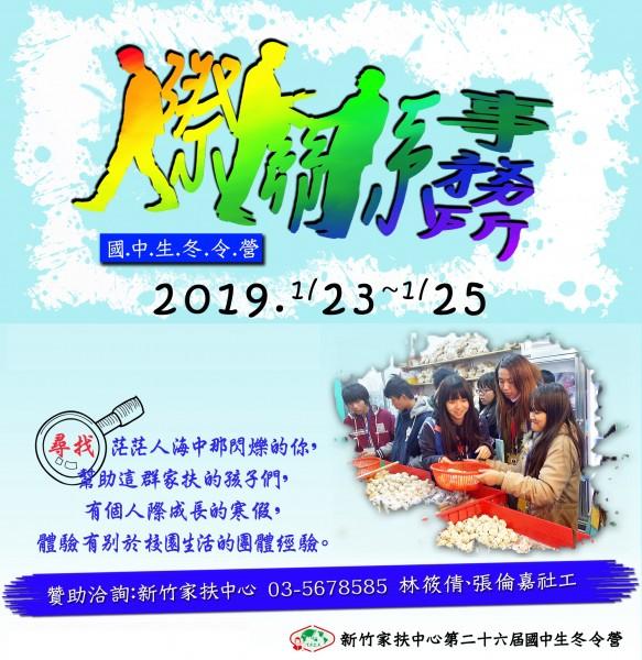 新竹家扶中心第二十六屆國中生冬令營