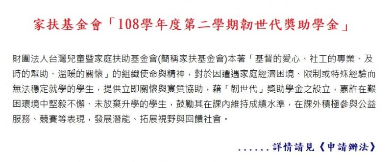 家扶基金會「108學年度第二學期韌世代獎助學金」