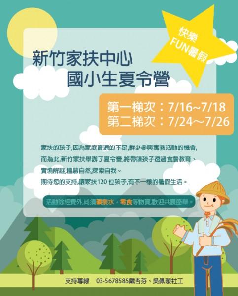 快樂FUN暑假~新竹家扶夏令營