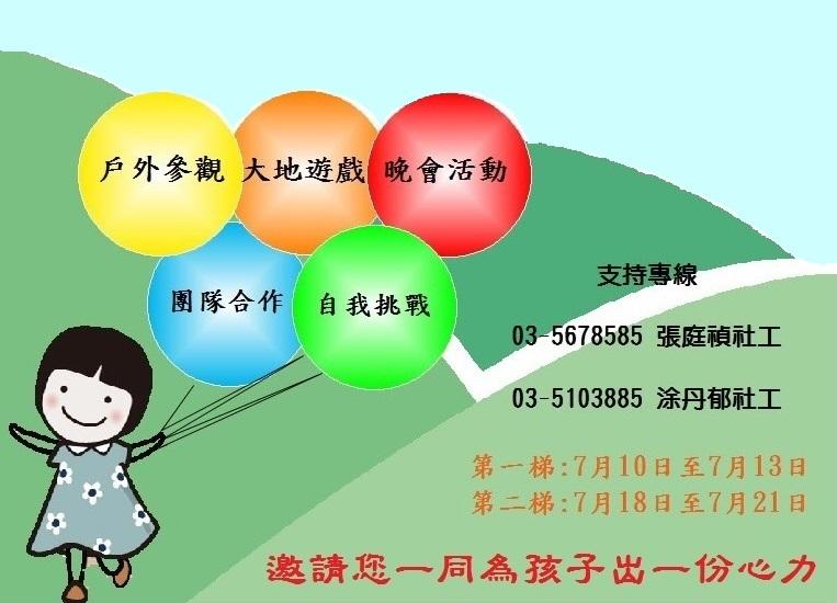 2018年新竹家扶暑期國小夏令營