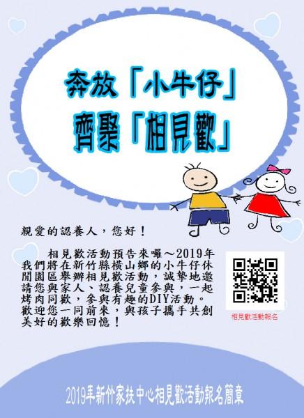 2019年新竹家扶中心相見歡活動報名簡章