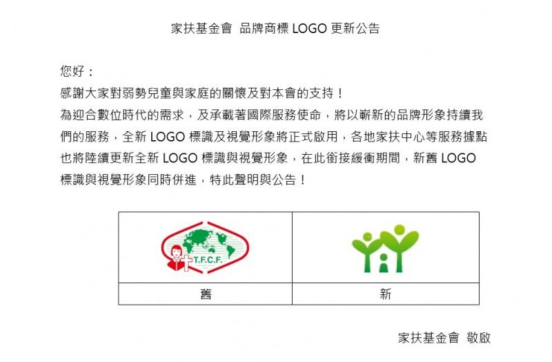 家扶基金會-品牌商標LOGO更新公告