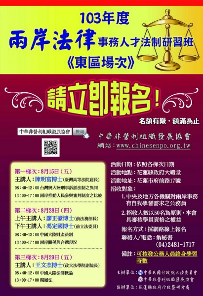 103年度兩岸法律事務人才法制研習班《東區場次》