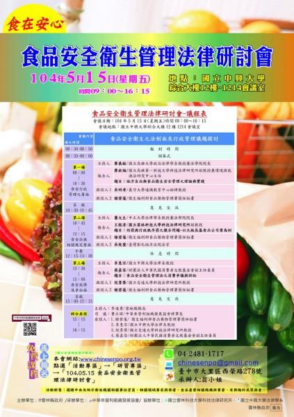 食品安全衛生管理法律研討會