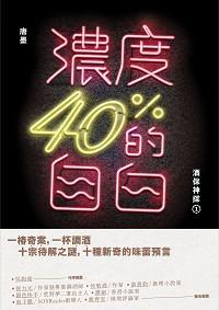 唐墨/《濃度40%的自白:酒保神探》
