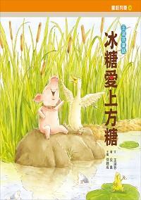 王淑芬/《冰糖愛上方糖:王淑芬童話》(增訂新版)