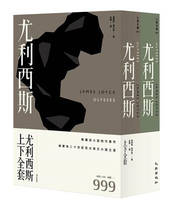 尤利西斯--二十世紀最大的小說之一