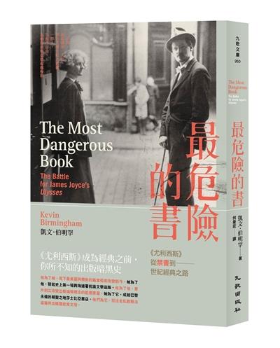 最危險的書--《尤利西斯》從禁書到世紀經典之路