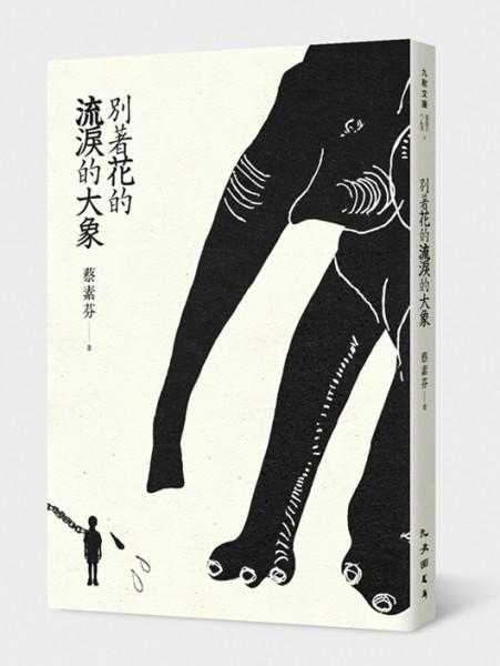 蔡素芬/別著花的流淚的大象