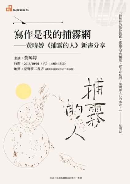 黃暐婷新書講座活動