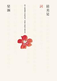 琹涵/《最美是詞──四十帖溫潤生活的詞句,勾勒生命的幸福光景》