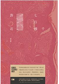 【以文字療癒他人內在的手術過程】蕭詒徽《 一千七百種靠近──免付費文學罐頭 輯Ⅰ》