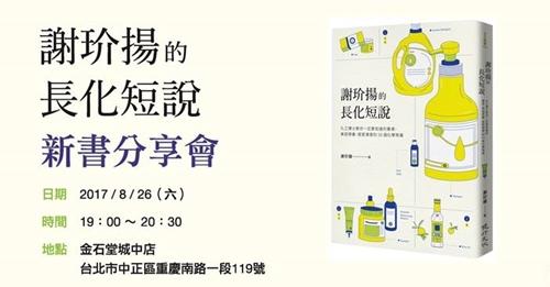 2017/8/26  蕭詒徽、謝玠揚新書活動