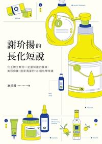 【知道多一點,生活好一點】化工博士謝玠揚教你一定要知道的餐桌、美容保養、居家清潔的58個化學常識