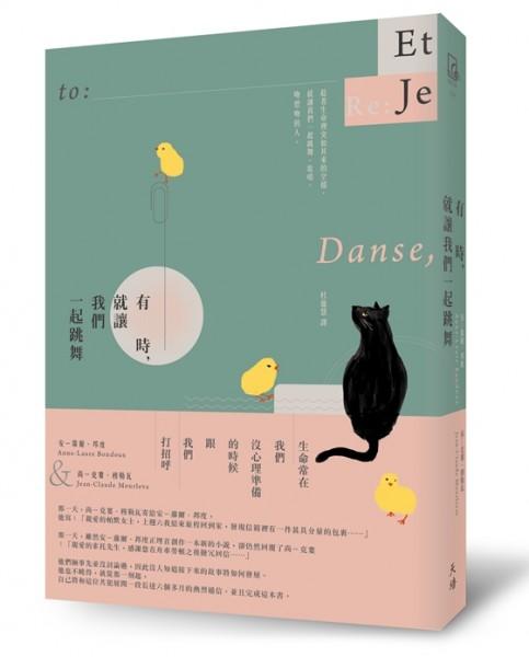 尚-克婁‧穆勒瓦、安-蘿爾・邦度/有時,就讓我們一起跳舞