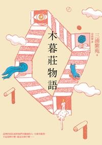 三浦紫苑/木暮莊物語