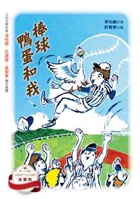 李光福/棒球、鴨蛋與我