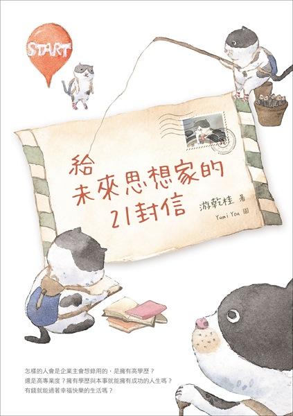 給未來思想家的21封信~游乾桂精選21個關於成長主題,透過書信的方式,告訴青少年如何為未來的人生做準備,成為自己的主人。