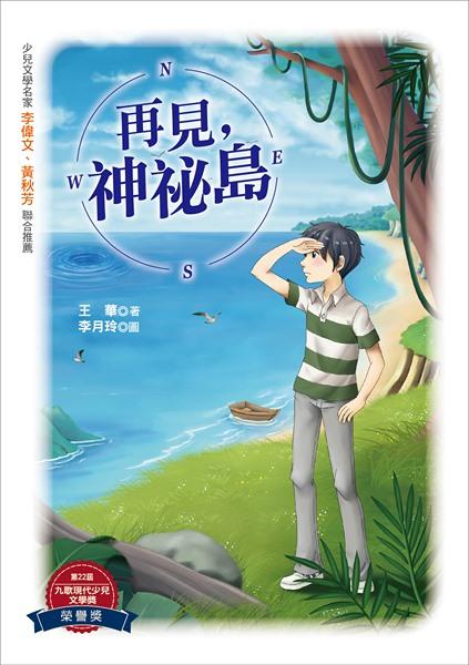 再見,神祕島~第22屆九歌現代少兒文學獎榮譽獎得獎作品。