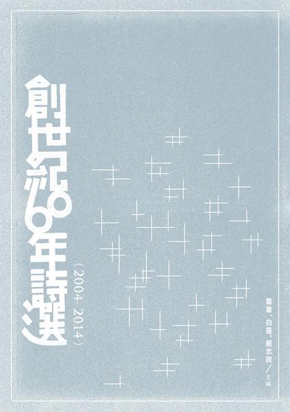 創世紀60年詩選(2004-2014)~網羅台灣詩人近年新作,依出生年排列,品味各世代詩人不同特色。