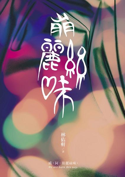 崩麗絲味~林佑軒第一本創作集,以性別議題為主軸的短篇小說創作,多篇為文學大獎桂冠之作。
