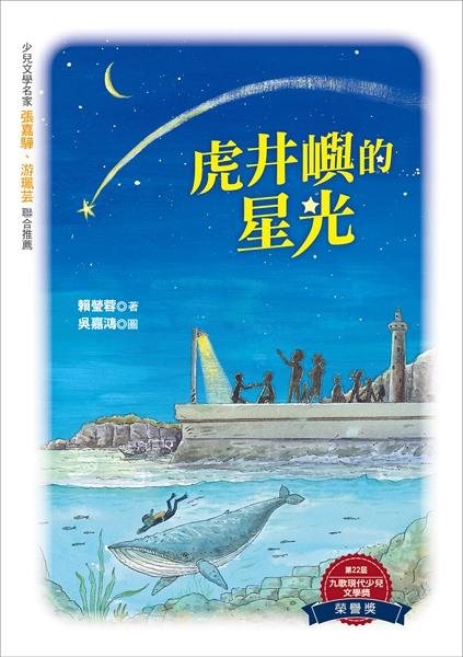 虎井嶼的星光~第22屆九歌現代少兒文學獎榮譽獎得獎作品。