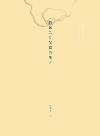 《修復光影記憶的旅者―油畫修復師蔡舜任義大利旅居隨筆》預購簽書活動開跑囉!