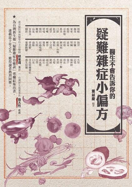 醫生不會告訴你的疑難雜症小偏方~為台灣新生報「疑難雜症治癒談」專欄結集出書,連載近十年之久,獲得讀者熱烈回響