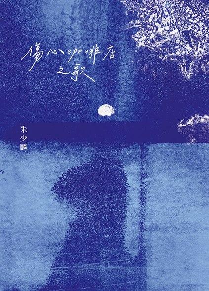 傷心咖啡店之歌(50萬冊紀念版)~朱少麟暢銷五十萬冊,影響超過三個世代,寫下書市最輝煌的紀錄。