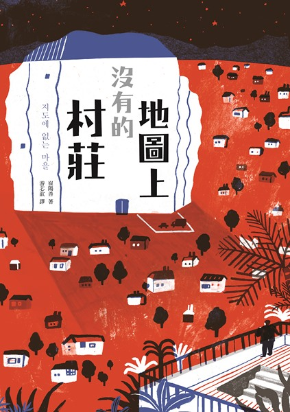 地圖上沒有的村莊~榮獲韓國權威性新人作家徵文比賽——創批出版社「優良兒童圖書」大獎