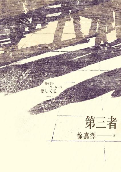 第三者~徐嘉澤全新創作小說,以全新觀點顛覆傳統愛情關係,造起物慾、金錢橫流的索多瑪城,大量的紅酒美食在故事裡展示玄妙的真身幻影,嗅覺、味覺的衝擊刺激,風味獨具,魅惑人心。
