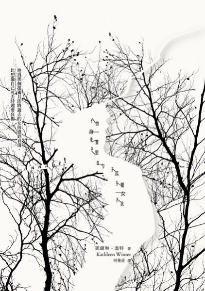 他身體裡的孤獨女孩~凱薩琳‧溫特(Kathleen Winter)的長篇小說首作《他身體裡的孤獨女孩》創記錄一舉入圍加拿大三大重要文學獎的決選,並奪得獨立文學GLBTQ獎,本書亦入圍英國柑橘獎決選。第