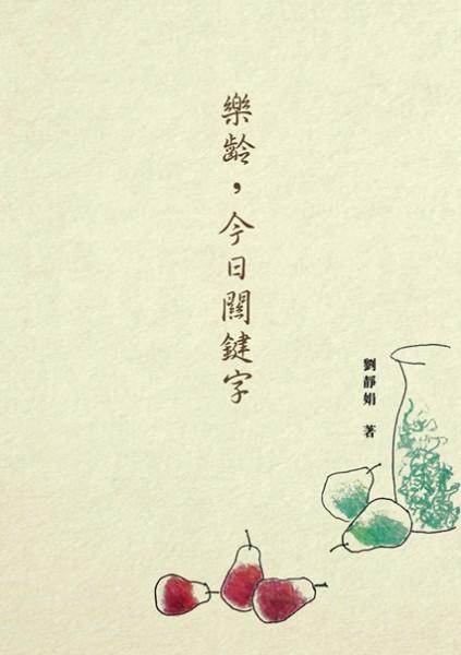 樂齡,今日關鍵字~曾獲國家文藝獎作家劉靜娟的最新作品,幽默的小品文帶你發現老年生活中俯拾皆是的趣味。