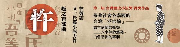 新書講座:《忤:叛之三部曲首部曲》系列活動