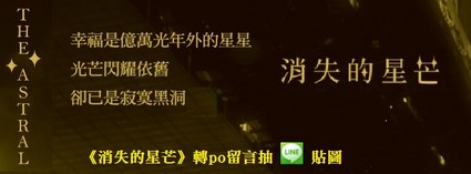 《消失的星芒》九歌文學國度FB粉絲頁PO文留言分享送LINE貼圖