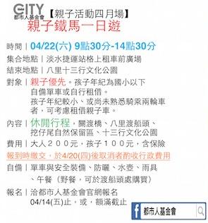 【活動預告】四月份親子活動