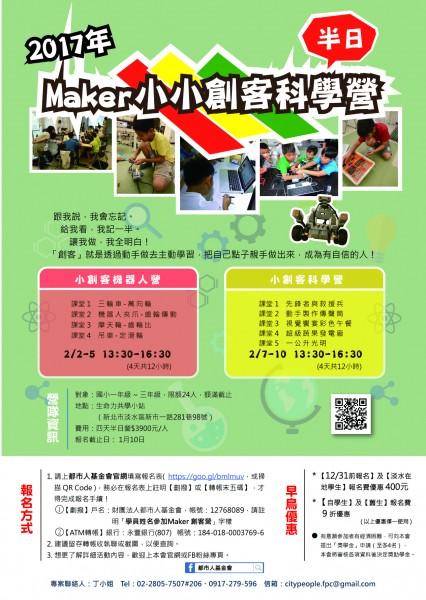 【冬令營】2017 Maker 小創客科學冒險營(半日營)