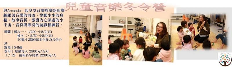 【招生中】兒童音樂冬令營