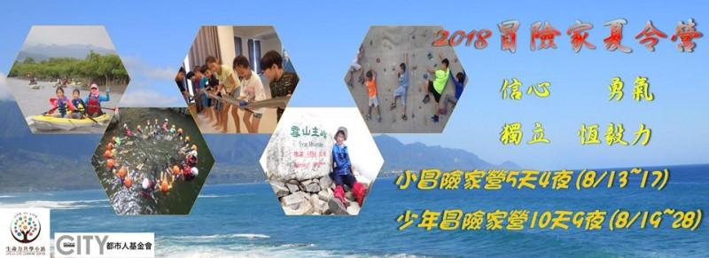 暑期營隊招生中 ● 冒險家夏令營