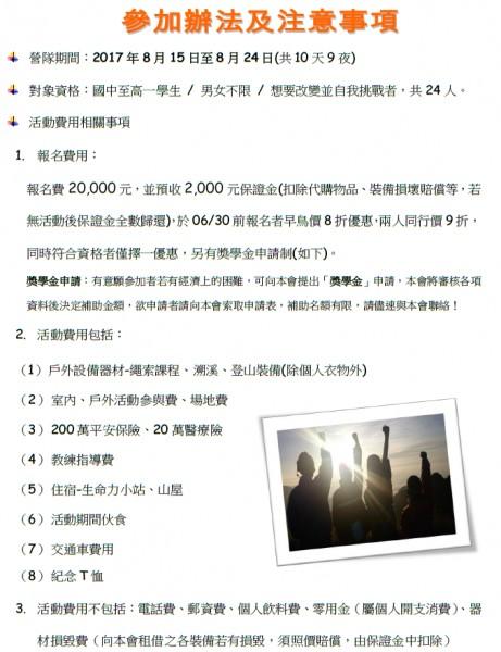 【活動報名】暑期 十日挑戰營